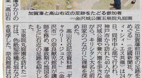 昨日のツアーが新聞にのりました。