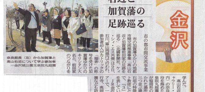 加賀藩交流事業モニターツアー
